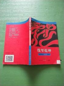 钱龙股经红皮书系列:线里乾坤(自然旧)