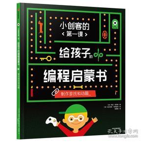 小创客的第一课 给孩子的编程启蒙书 制作游戏和动画