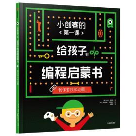 小创客的第一课:给孩子的编程启蒙书.制作游戏和动画