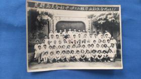 老照片 定县南支合初中 四十二毕业班师生合影 63.7.1
