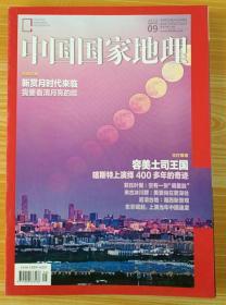 旧刊 中国国家地理 2018年9月总第695期容美土司菲氏叶猴 赏月 来古冰川群 湘西岩溶台地