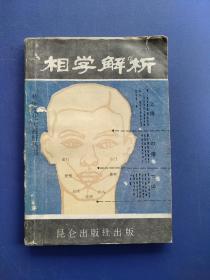 相学解析(传统文化大视野丛书)