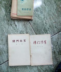 津门亿旧2.3册两册