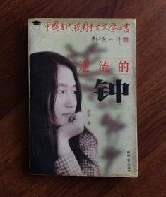 逆流的钟——中国当代校园才女文学丛书