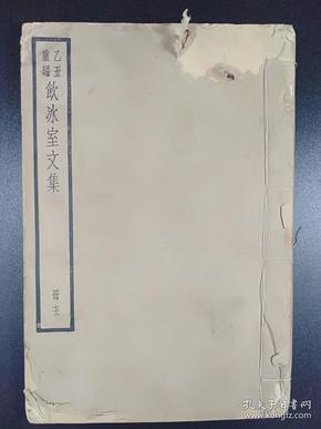饮冰室文集   (.石印本 ·1册.带夹板)内有墨笔圈点 【货号A009】