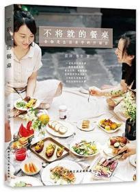 不将就的餐桌:食物是生活美学的开场白
