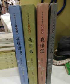 《北雁南飞》《雁归来》《夜深沉》《大江东去》四册合售
