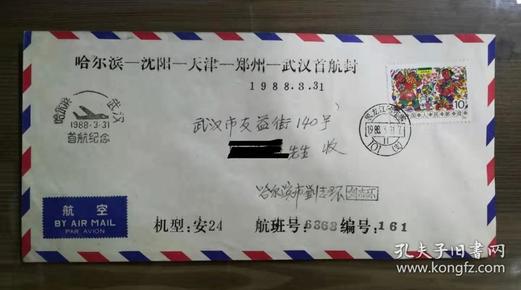 1988年哈尔滨-沈阳-天津-郑州-武汉首航封 实寄封