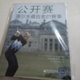 公开赛:高尔夫最古老的赛事