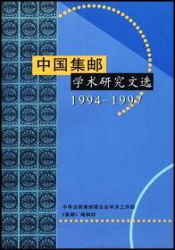 中国集邮学术研究文集1994-1997