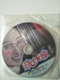 丑女无敌4 dvd两盘装