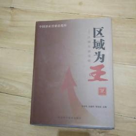 中国酒业营销思想库 区域为王——区域市场攻略