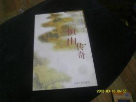 恒山传奇 吴镝 编著 / 山西人民出版社