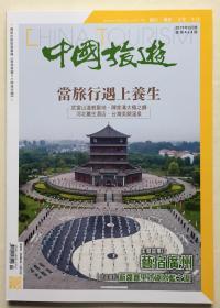 中国旅游 2019年 第2期 总第464期