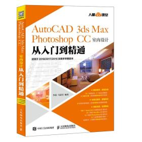 AutoCAD3dsMaxPhotoshopCC室内设计从入门到精通