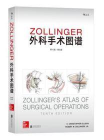 Zollinger外科手术图谱(第10版)(英文版)