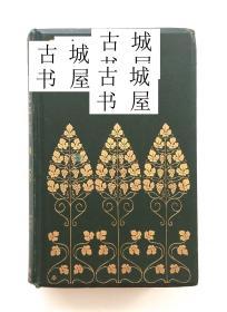 稀缺,古籍本《基督艺术的生活 》精美版画插图,1901年出版,精装