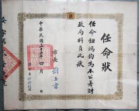 任命书(任命钮鸿钧为本公署财政局科员 市长刘玉书)