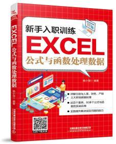 新手入职训练EXCEL公式与函数处理数据