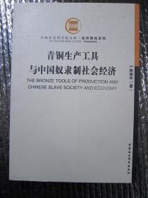 青铜生产工具与中国奴隶制社会经济
