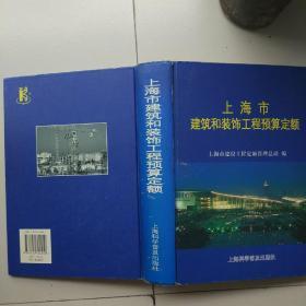 上海市建筑和装饰工程预算定额.2000