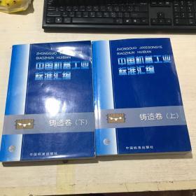 中国机械工业标准汇编.铸造卷.上下(二本合售)