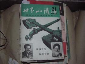 世界知识1980-21[6A2263]