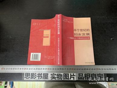 半个世纪的妇女发展――中国妇女五十年理论研讨会论文集