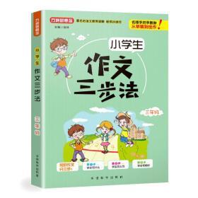 小学生作文三步法·三年级