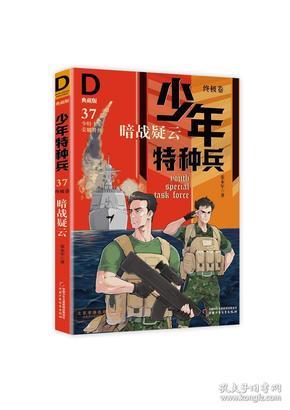 《少年特种兵:典藏版.终极卷·暗战疑云37》