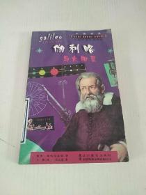 伽利略与太阳系:中英对照