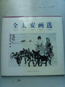 全太安:著:《全太安画选》 (中国美术家协会会员,河北画院副院长,国家一级美术师)(补图2)