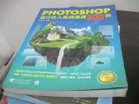 Photoshop 设计达人实战速通300例