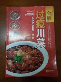 过瘾川菜(金版)