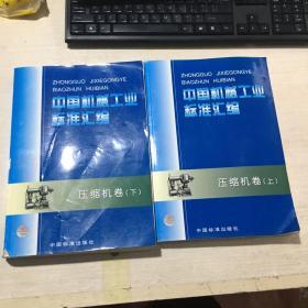 中国机械工业标准汇编:压缩机卷(上下)二本合售