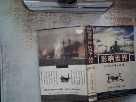 影响世界100次战争 战役    破损