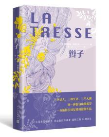 辫子 专著 la tresse (法)莱蒂西娅·科隆巴尼著 张洁译 fre bian zi