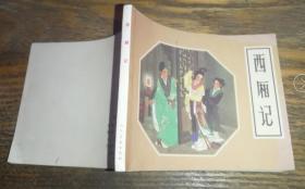 原版 西厢记 连环画1980年1版1印