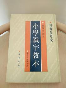 小学识字教本:同源词研究