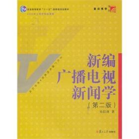 新编广播电视新闻学(第2版)吴信训