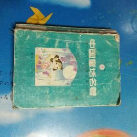 中国童话名著连环画下