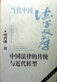 (稀缺学术)中国法律的传统与近代转型(软精装) (张晋藩先生学术名作)(1997年一版一印,自藏,品相近乎十品)