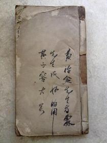 中醫手抄本                      藥方                                    驗方                  P12     一厚冊