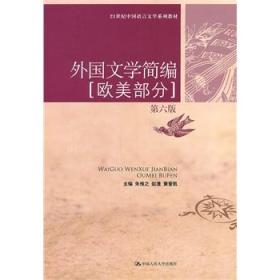 外国文学简编(欧美部分)第六版朱维之