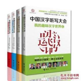 中国汉字听写大会 我的趣味汉字世界 全四册/全套1-4册正版