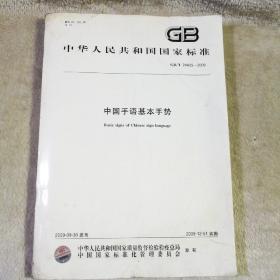 中华人民共和国国家标准  中国手语基本手势