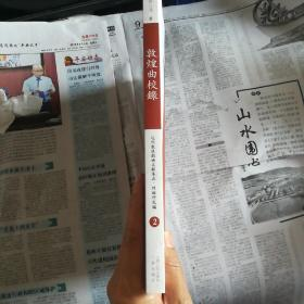 近代散佚戏曲文献集成·理论研究编2:敦煌曲校录