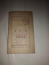 1949年北平私立平民小学学生证(民国三十八年度第一学期)