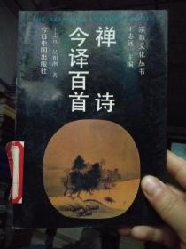 宗教文化丛书:禅诗今译百首_1992年一版一印,印数5千册,馆藏近全新