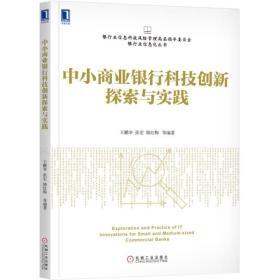 中小商业银行科技创新探索与实践(银行业信息化丛书)